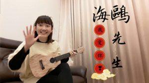 海鷗先生我愛你 魏如萱 烏克麗麗彈唱ukulele cover 烏克麗麗譜