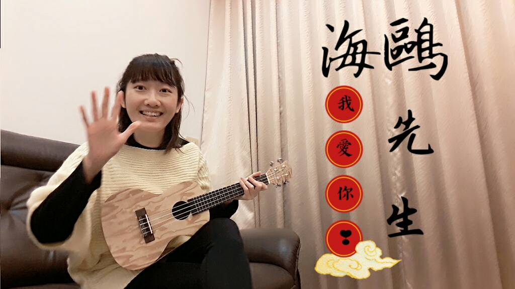 海鷗先生我愛你|魏如萱|烏克麗麗彈唱ukulele cover 烏克麗麗譜